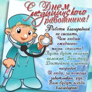с днем медика