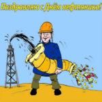 День Нефтяника анимация