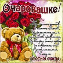 Открытка комплимент девушке пожелание. Надпись, медвежонок, цветы, розы, стихотворение, женщине, стих, с бликами, мерцающие, фразы, узоры, картинка.