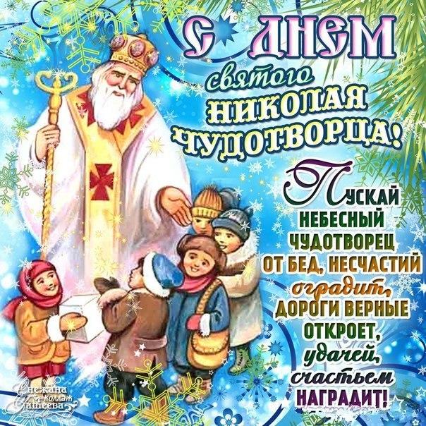 Лучшие открытки день святого Николая