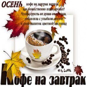 Картинка доброе осенне утро. Удачного утра и позитива, с надписью, листья, стих, с бликами, эффекты, с пожеланием, открытка, осень утро, мерцающая.