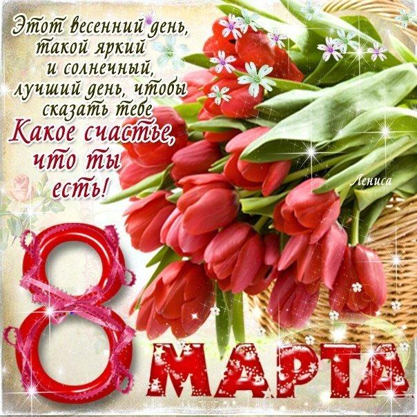 Фея, 8 марта открытка для телефона