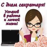 День секретаря открытка