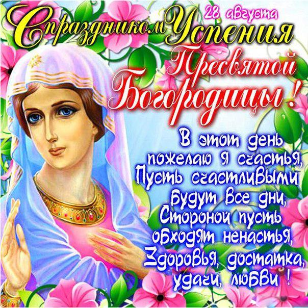 28 августа Успение Приснодевы Марии