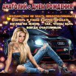 Анатолий музыкальная открытка др именины