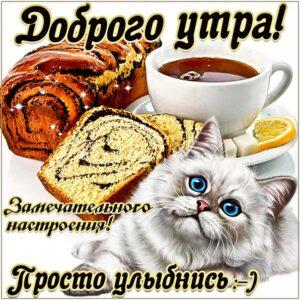 Открытка доброе утро. Замечательного настроения, чай кекс, текст, котик, красивая надпись с утром, со стихом про утро, мигающая, картинки про утро, утреннее пожелание, гиф утречко.