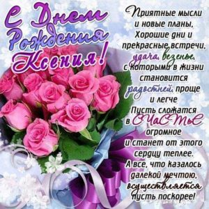 Картинка поздравление День рождения Ксения. Розовые розы, с надписью, цветы, стишок, узоры, мерцающая, красивый букет, большие розы.