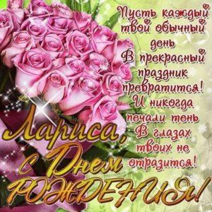 Картинки анимация день рождения Лариса букет из розовых роз