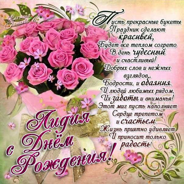 C днем рождения Лидия анимационные открытки с розами