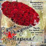 Марина музыкальная открытка др именины