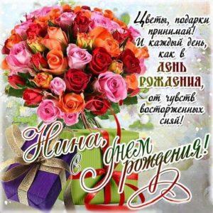Букет роз картинка открытка с днем рождения Нина
