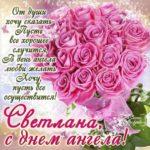 Светлана музыкальная открытка др именины