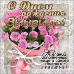 Зинаида музыкальная открытка др именины