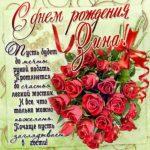 Зоя музыкальная открытка др именины