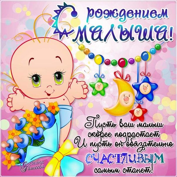 s-novorozhdennim-malchikom-otkritki-pozdravleniya foto 14