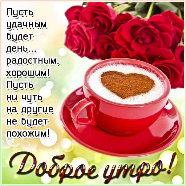 Картинка доброе утро удачного дня. Утро кофе, прекрасного утра, с надписью, цветы, кофе сердечко, стишок, узоры, мерцающая, открытка про утро, легкого утра.