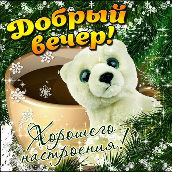 Приятная открытка добрый вечер