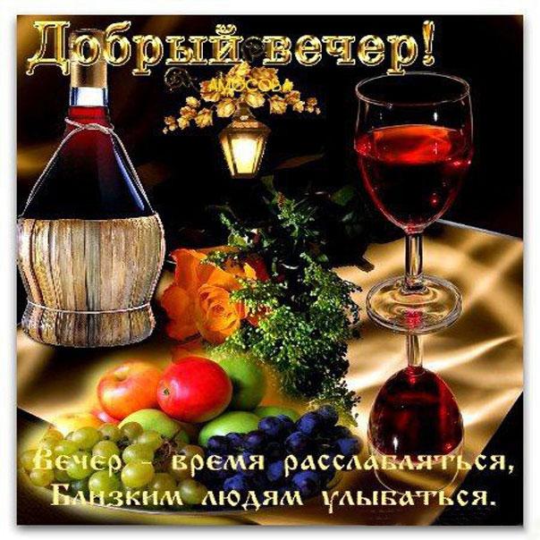 Добрый вечер расслабляйся позитивно