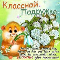 Подруге позитивные открытки красивые высказывания