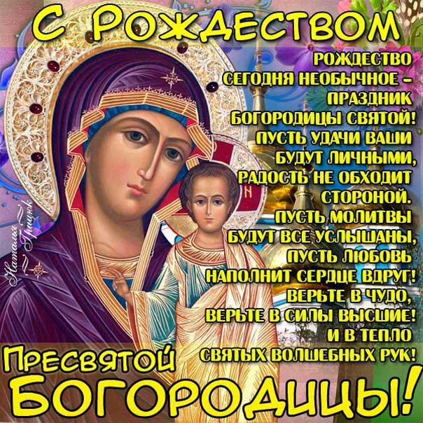 Открытки с рождением богородицы, прикольные наташе открытка