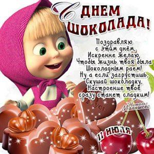 День шоколада открытка Маша с шоколадкой