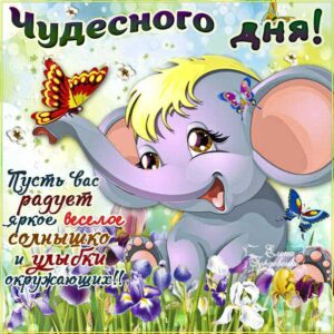 Чудесного дня и улыбок картинка открытки. Мультяшка, позитив, с текстом, картинки улыбки.