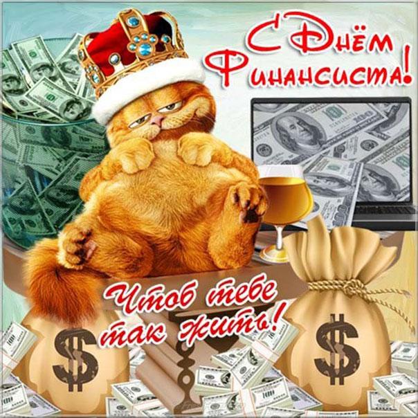 С днем финансистов открытка