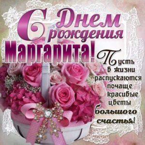 С днем рождения Маргарита открытка корзина роз розовая открытка