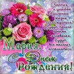 Мария поздравить открытки день рождения
