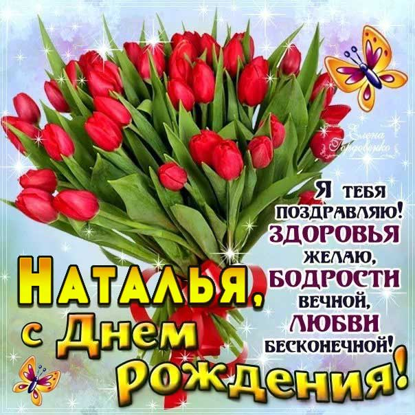 С днем рождения Наталья картинки тюльпаны