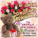 Вероника музыкальная открытка др именины
