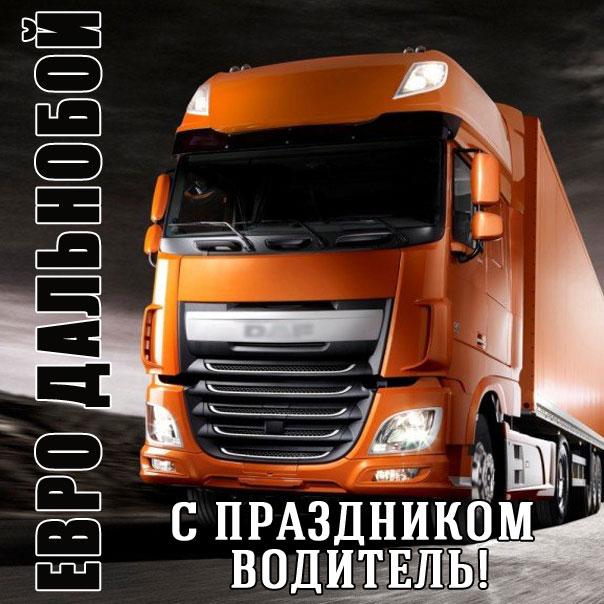pozdravlenie-s-dnem-dalnobojshika-otkritki foto 17