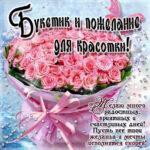 Букетик для красотки открытка пожелание