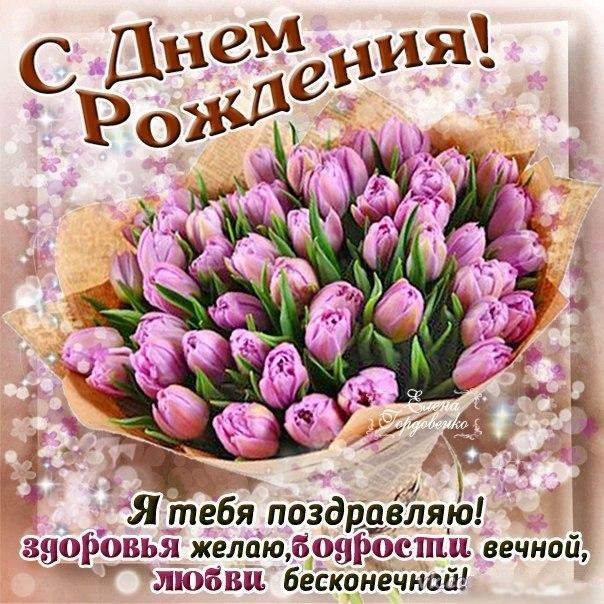pozdravleniya-s-dnem-rozhdeniya-mercayushie-otkritki-krasivie foto 15