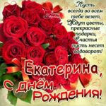 Екатерина c днем рождения гиф
