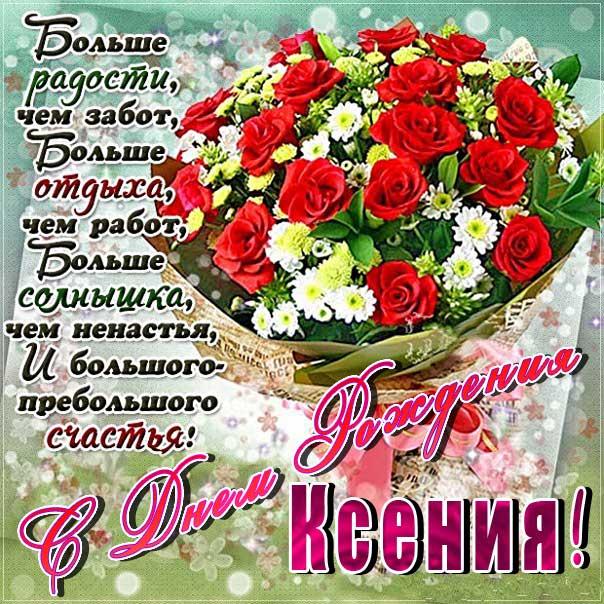 петунию ксюшу с днем рождения открытки с красивыми пожеланиями царит респектабельная
