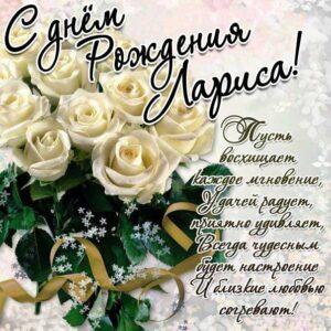 C днем рождения Лариса открытка белые розы