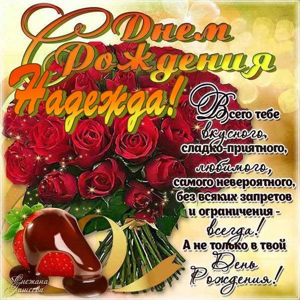 С днем рождения Надежда открытка букет красных роз