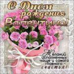 Популярные открытки именины валентины