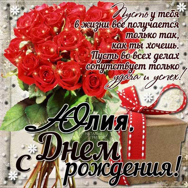 Красные розы букет с днем рождения Юлия картинка со словами