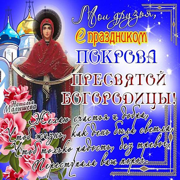 Покров пресвятой богородицы открытки поздравления со словами, глаза