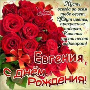 С днем рождения Евгения красные розы