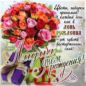 C днем рождения Лидия открытка розы со словами