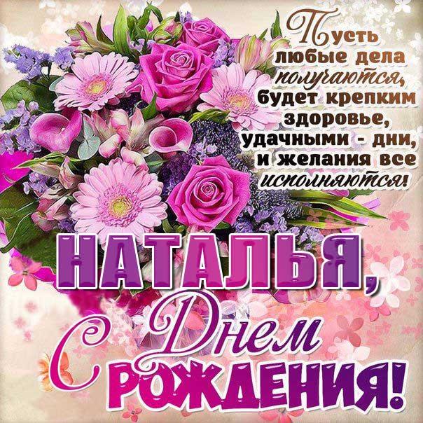 pozdravleniya-s-dnem-rozhdeniya-natale-otkritki foto 16