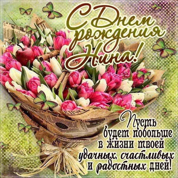 С днем рождения Нина картинка открытка букет тюльпанов