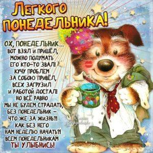 Для позитива в понедельник открытка с фразами