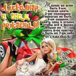 Александру лучшие открытки именины