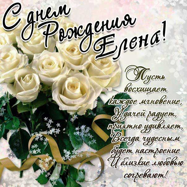 pozdravleniya-s-dnem-rozhdeniya-zhenshine-otkritki-elene foto 13