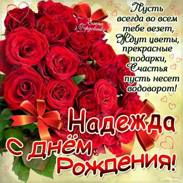 otkritka-s-dnem-rozhdeniya-nadezhda-krasivie-pozdravleniya foto 18