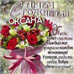 Оксана с днем рождения гиф